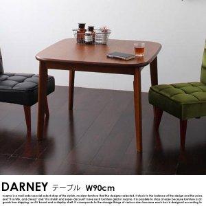 ソファダイニング DARNEY【ダーニー】ダイニングテーブル(W90cm)