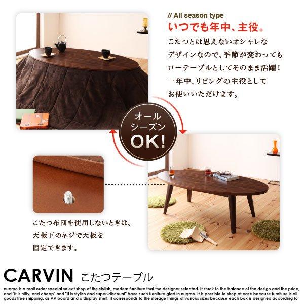 ミッドセンチュリーデザインこたつテーブル CARVIN【カーヴィン】楕円形(120×60) の商品写真その5