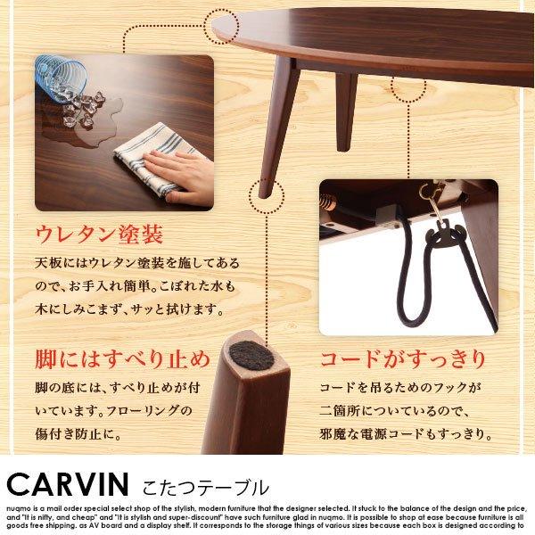ミッドセンチュリーデザインこたつテーブル CARVIN【カーヴィン】楕円形(120×60) の商品写真その6