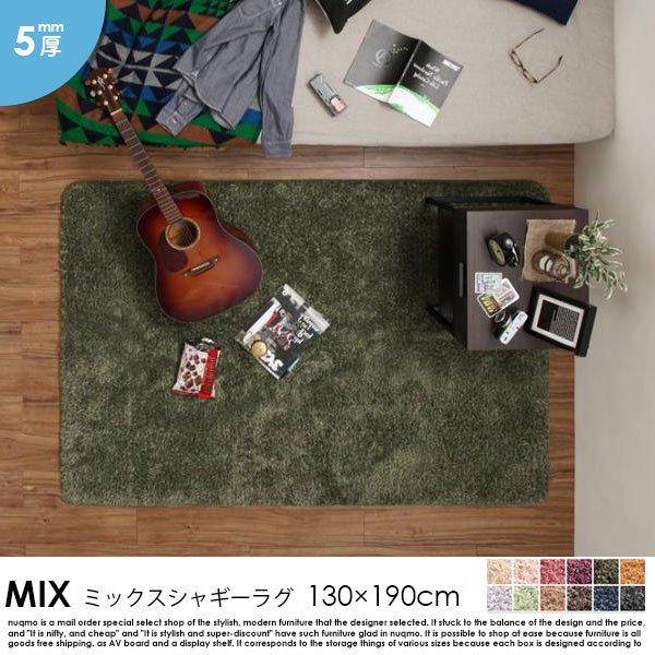 ミックスシャギーラグ MIX【ミックス】 130×190cm 5mm厚【沖縄・離島も送料無料】【代引不可】