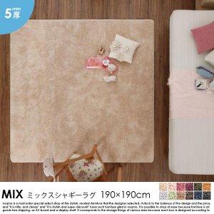 ミックスシャギーラグ MIX【ミックス】 190×190cm 5mm厚【代引不可】