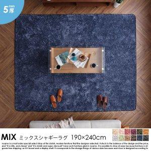 ミックスシャギーラグ MIX【ミックス】 190×240cm 5mm厚【沖縄・離島も送料無料】【代引不可】