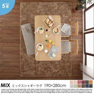 ミックスシャギーラグ MIX【ミックス】 190×280cm 5mm厚【代引不可】