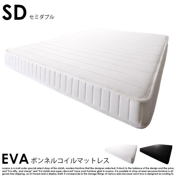 圧縮ロールパッケージ仕様のボンネルコイルマットレス EVA【エヴァ】セミダブルの商品写真大