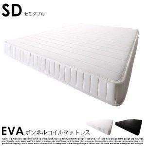 圧縮ロールパッケージ仕様のボンネルコイルマットレス EVA【エヴァ】セミダブル