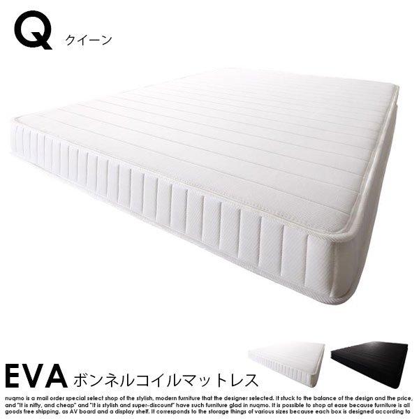 圧縮ロールパッケージ仕様のボンネルコイルマットレス EVA【エヴァ】クイーン