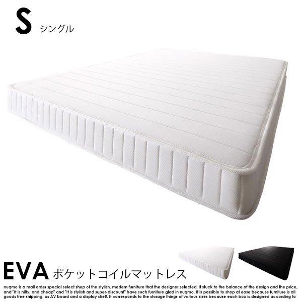 圧縮ロールパッケージ仕様のポケットコイルマットレス EVA【エヴァ】シングルの商品写真その1