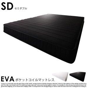 圧縮ロールパッケージ仕様のポケットコイルマットレス EVA【エヴァ】セミダブルの商品写真