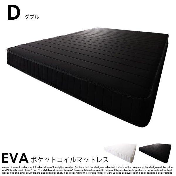 圧縮ロールパッケージ仕様のポケットコイルマットレス EVA【エヴァ】ダブルの商品写真大
