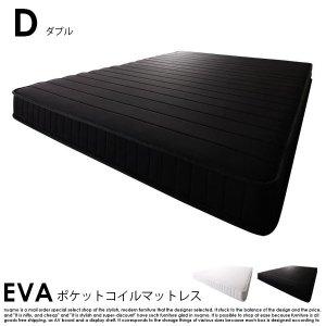 圧縮ロールパッケージ仕様のポケットコイルマットレス EVA【エヴァ】ダブル