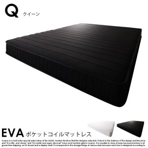 圧縮ロールパッケージ仕様のポケットコイルマットレス EVA【エヴァ】クイーンの商品写真