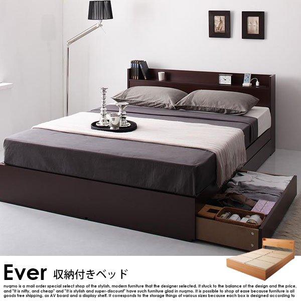 収納ベッド Ever【エヴァー】スタンダードボンネルコイルマットレス付 ダブルの商品写真大