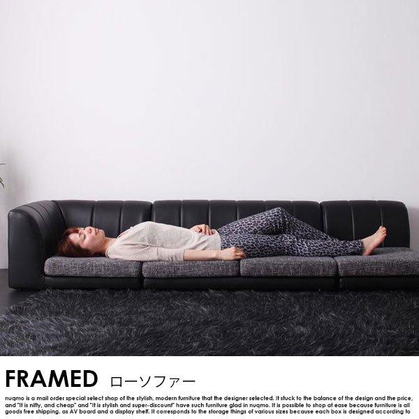 レザーローソファー コーナータイプ FRAMED【フレイムド】【沖縄・離島も送料無料】 の商品写真その6