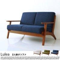 北欧デザイン木肘ソファ Lulの商品写真