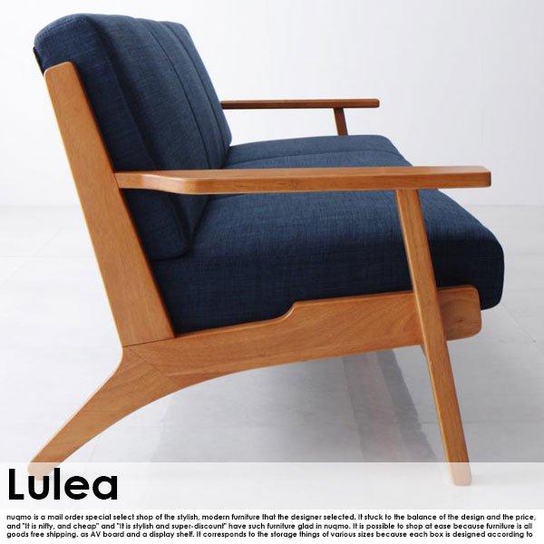 北欧デザイン木肘ソファ Lulea【ルレオ】3人掛けソファ【沖縄・離島も送料無料】 の商品写真その3