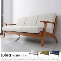 北欧ソファ デザイン木肘ソファ Lulea【ルレオ】3人掛けソファ