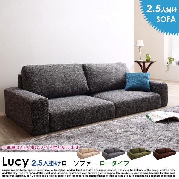 ローソファー LUCY【ルーシの商品写真