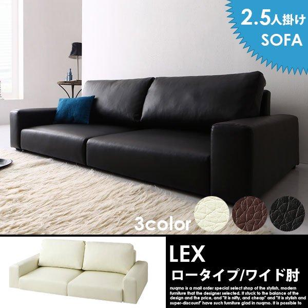 ローソファー レザー LEX【レックス】2.5人掛け【沖縄・離島も送料無料】の商品写真