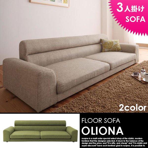ローソファー OLIONA Sの商品写真