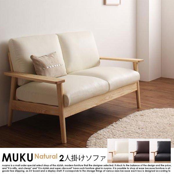 木肘レザーソファー MUKU-の商品写真