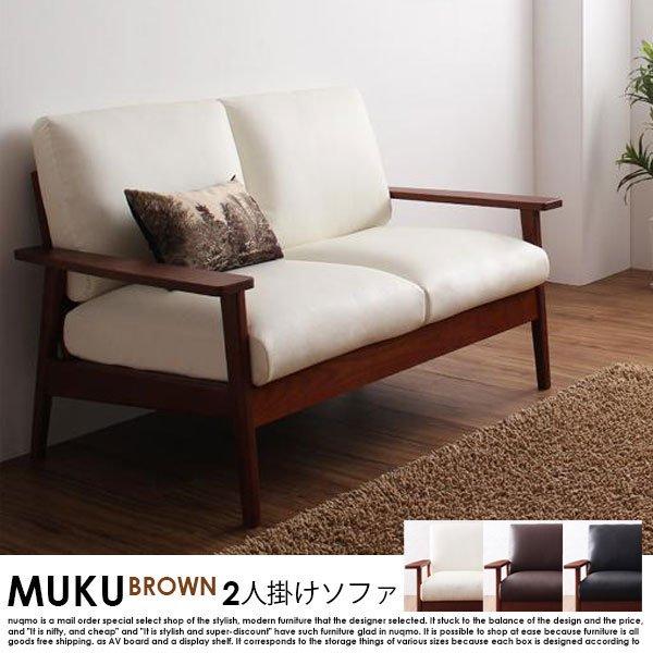 木肘レザーソファー MUKU-brown【ムク・ブラウン】2人掛け【沖縄・離島も送料無料】