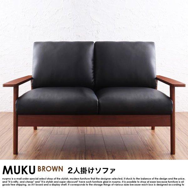 木肘レザーソファー MUKU-brown【ムク・ブラウン】2人掛けソファ【沖縄・離島も送料無料】の商品写真