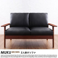 北欧ソファ 木肘レザーソファ MUKU-brown【ムク・ブラウン】2人掛けソファ
