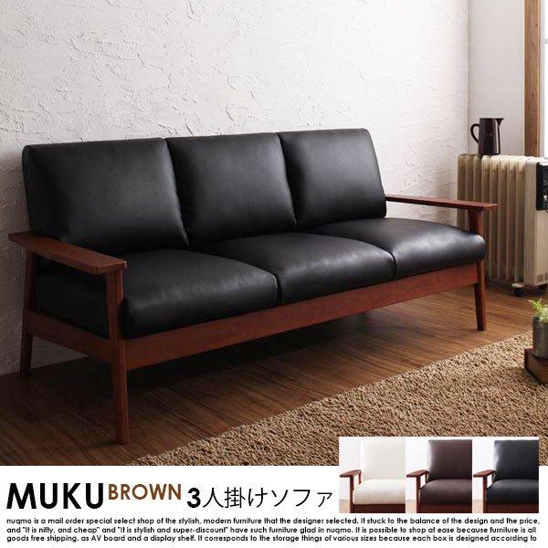 木肘レザーソファー MUKU-brown【ムク・ブラウン】3人掛け【沖縄・離島も送料無料】