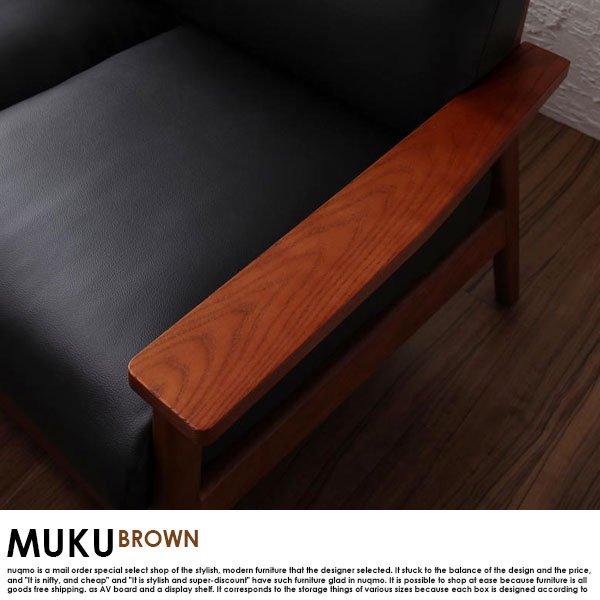木肘レザーソファー MUKU-brown【ムク・ブラウン】3人掛けソファ【沖縄・離島も送料無料】 の商品写真その3