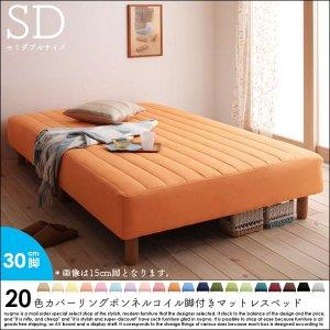 20色カバーリングボンネルコイル脚付きマットレスベッド セミダブル 脚30cm