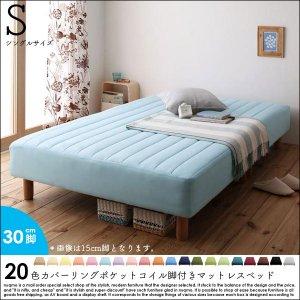 20色カバーリングポケットコイル脚付きマットレスベッド シングル 脚30cmの商品写真
