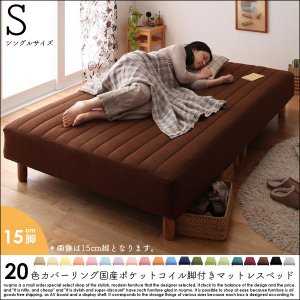 20色カバーリング国産ポケットコイル脚付きマットレスベッド シングル 脚15cm