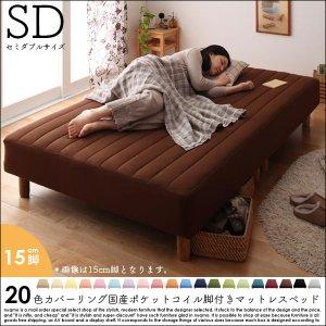 20色カバーリング国産ポケットコイル脚付きマットレスベッド セミダブル 脚15cm