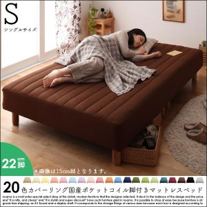 20色カバーリング国産ポケットコイル脚付きマットレスベッド シングル 脚22cm