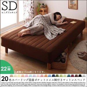 20色カバーリング国産ポケットコイル脚付きマットレスベッド セミダブル 脚22cm