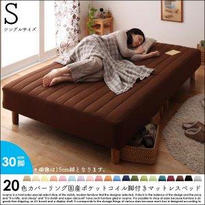 20色カバーリング国産ポケットコイル脚付きマットレスベッド シングル 脚30cm