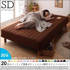 20色カバーリング国産ポケットコイル脚付きマットレスベッド セミダブル 脚30cm