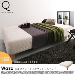 国産ポケットコイルマットレスベッド Waza【ワザ】木脚15cm クイーン