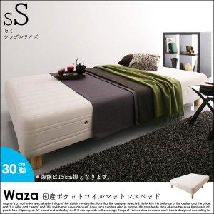 国産ポケットコイルマットレスベッド Waza【ワザ】木脚30cm セミシングル