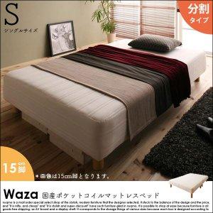 国産ポケットコイルマットレスベッド Waza【ワザ】分割タイプ木脚15cm シングル