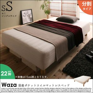 国産ポケットコイルマットレスベッド Waza【ワザ】分割タイプ木脚22cm セミシングル