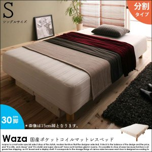 国産ポケットコイルマットレスベッド Waza【ワザ】分割タイプ木脚30cm シングル