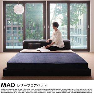 レザーローベッド MAD【マッド】国産カバーポケットコイルマットレス付 ダブル