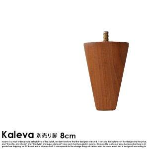 すのこベッド Kaleva【カレヴァ】 取り替え用脚8cm