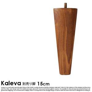 すのこベッド Kaleva【カレヴァ】 取り替え用脚15cm