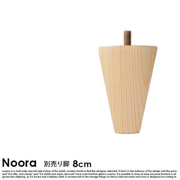 すのこベッド Noora【ノーラ】 取り替え用脚8cmの商品写真大