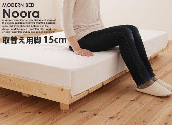 すのこベッド Noora【ノーラ】 取り替え用脚8cm の商品写真その2