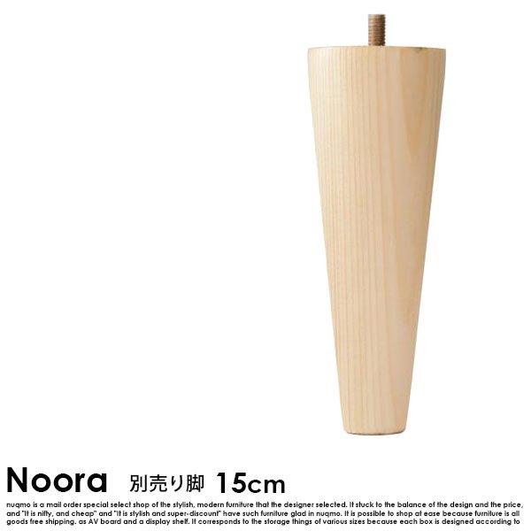 すのこベッド Noora【ノーラ】 取り替え用脚15cmの商品写真大