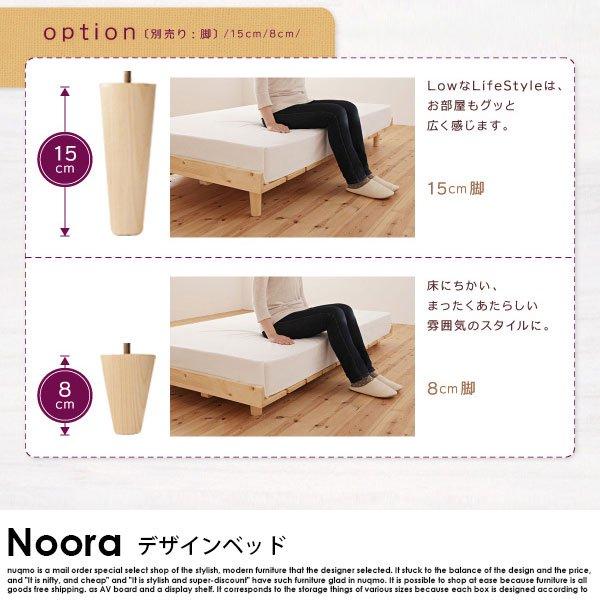 すのこベッド Noora【ノーラ】 取り替え用脚15cmの商品写真その1