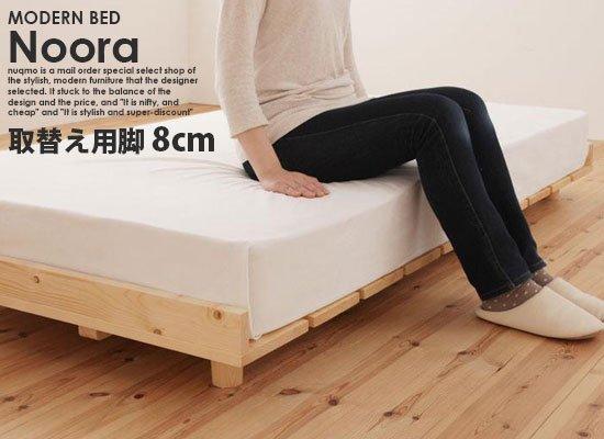 すのこベッド Noora【ノーラ】 取り替え用脚15cm の商品写真その2